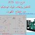 شرح دارة ATS لتشغيل وايقاف المولد اتوماتيكيا عند انقطاع  الكهرباء