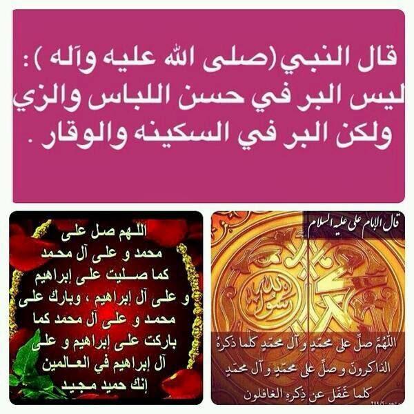 اللهم صل على محمد و ال محمد