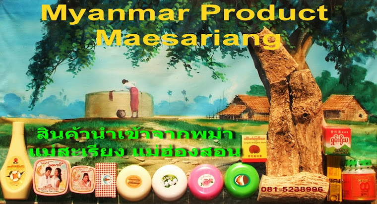 Myanmar Product Maesariang