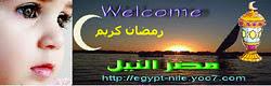 منتدي مصر النيل