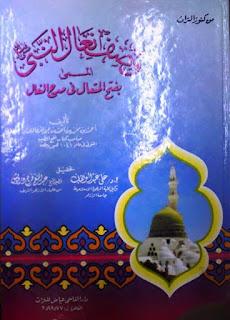 حمل كتاب وصف نعال النبي ﷺ المسمى بفتح المتعال في مدح النعال - للإمام المقري التلمساني