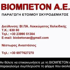 ΒΙΟΜΠΕΤΟΝ ΛΑΚΚΩΜΑΤΟΣ