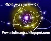 Rohini Nakshatra Business Selection  रोहिणी नक्षत्र का फलादेश