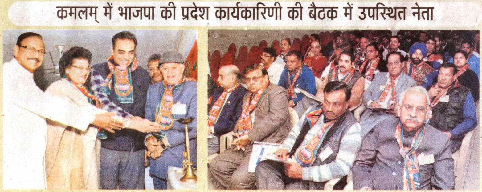 कमलम् में भाजपा की प्रदेश कार्यकारिणी की बैठक में उपस्थित प्रदेश प्रभारी आरती मेहरा के साथ पूर्व सांसद सत्य पाल जैन व अन्य नेता