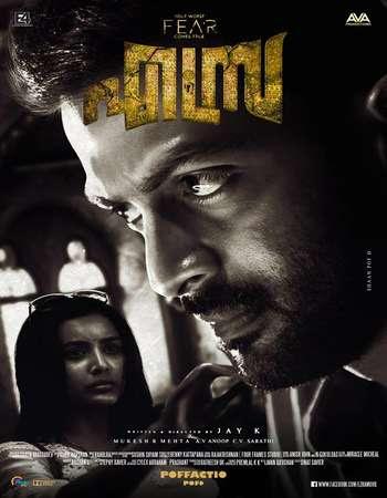 Poster Of Ezra Full Movie in Hindi HD Free download Watch Online Malayalam Movie 720P