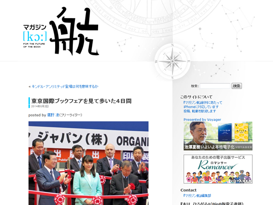 東京国際ブックフェアを見て歩いた4日間 « マガジン航[kɔː]