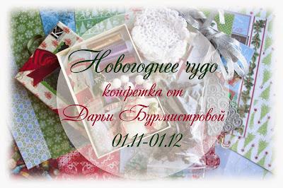 http://dburmistrova.blogspot.ru/2014/10/blog-post_34.html