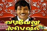 Vadivelu Special – Adithya TV