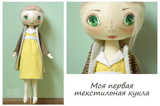 Текстильная кукла, тыквоголовка, глазки