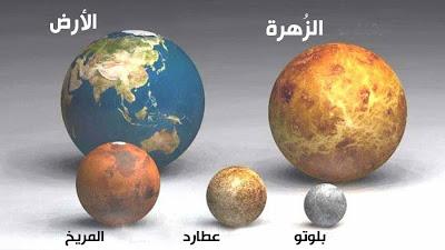صور من كوكب عطارد 1