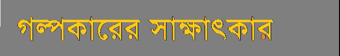 বাংলা ভাষার