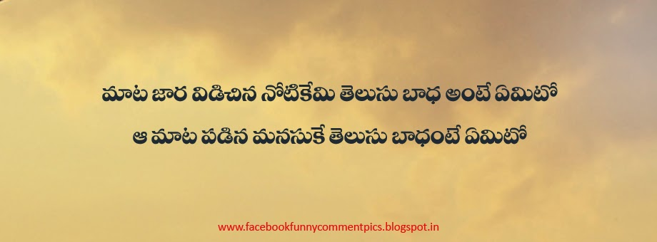 Telugu Friendship Quotes Messages