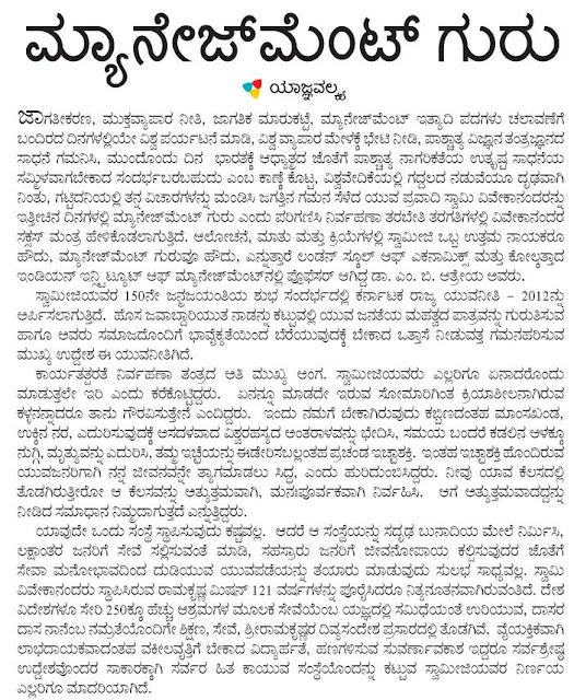 ಬೇದ್ರೆ ಪ್ರತಿಷ್ಠಾನ management guru swamy  ಬೇದ್ರೆ ಪ್ರತಿಷ್ಠಾನ management guru swamy vivekananda article in vijayavani 12 jan 2013