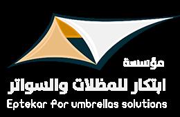 مظلات وسواتر الجوف - تبوك - عرعر - سكاكا