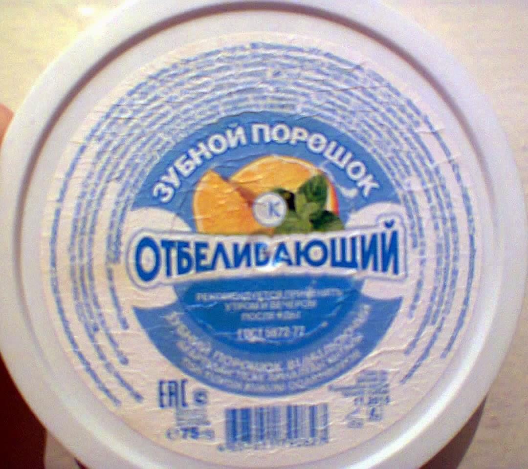 """Зубной порошок Фитокосметикс """"Отбеливающий"""""""