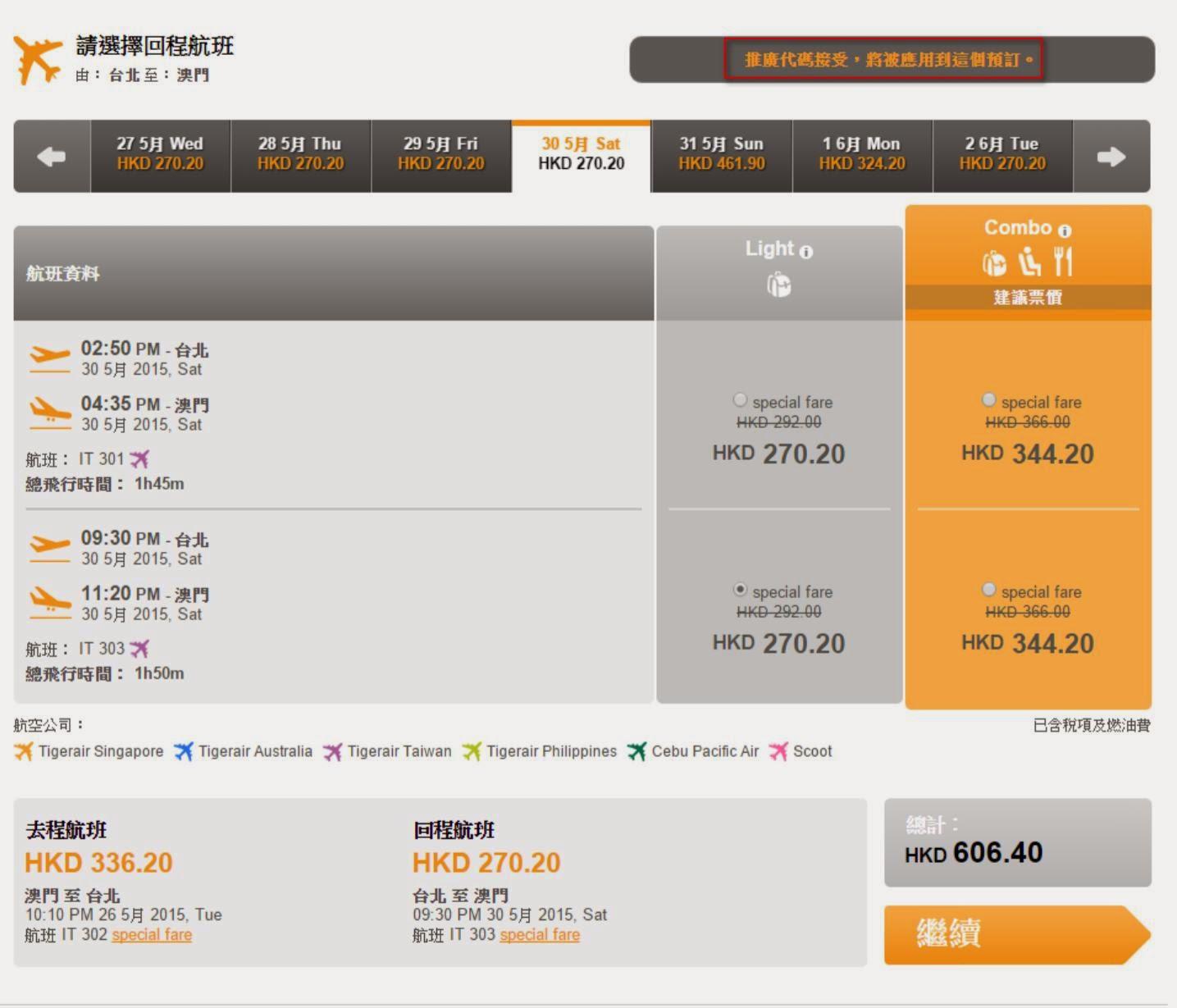 澳門往來台北/高雄 HK$330起,連稅再加HK$110手續費,共HK$716