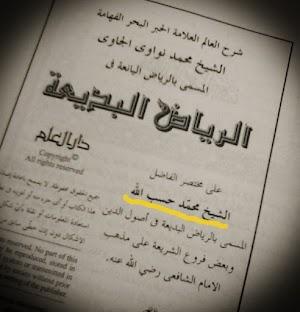 Biografi Syaikh Muhammad Hasbullah Pengarang Kitab Ar-Riyadl Al-Badi'ah