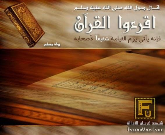قال صلى الله عليه وسلم  اقرءوا القرآن فإنه يأتى يوم القيامة شفيعا لأصحابه