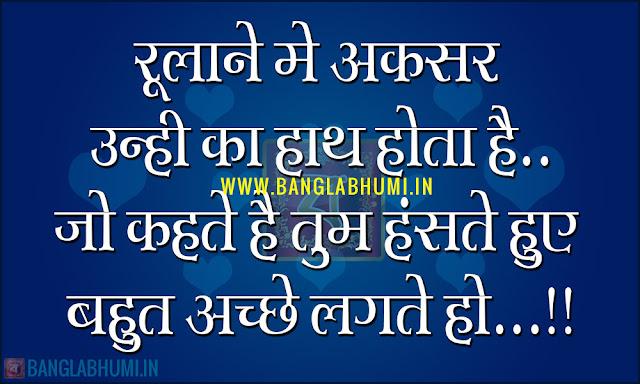 Whatsapp Hindi Love Shayari Photo - Hindi Sad Love Shayari Photo Free Download