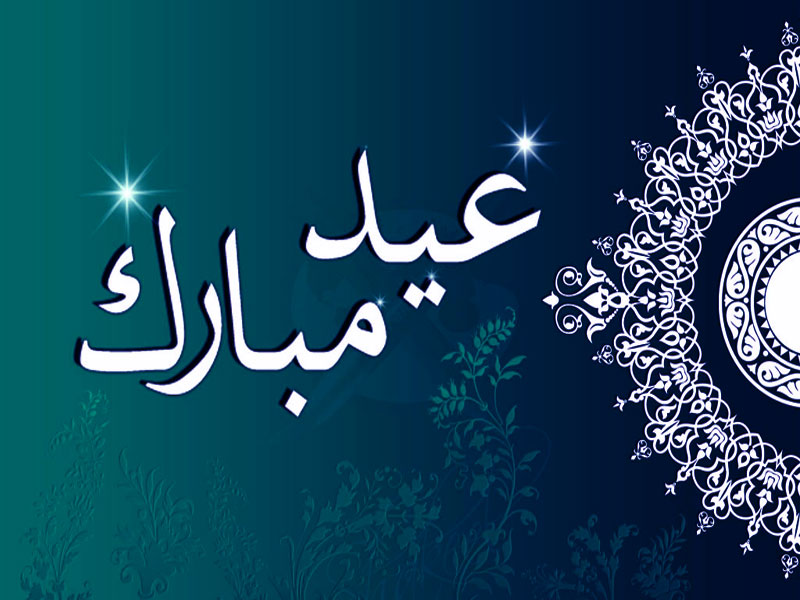 Wallpapers Download: Eid Mubarak Latest Wallpapers