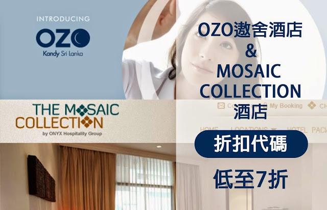 連鎖品牌酒店 OZO 遨舍、 The Mosaic Collection 折扣代碼, 泰國 、 香港 、 斯里蘭卡 酒店低至7折起!