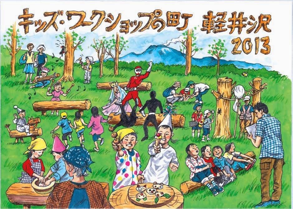 キッズワークショップの町 軽井沢2013 公式サイト