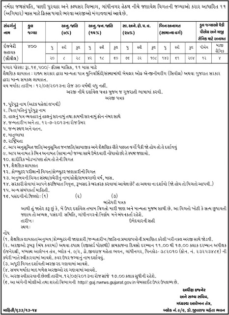 Assistant Civil Engineers Job