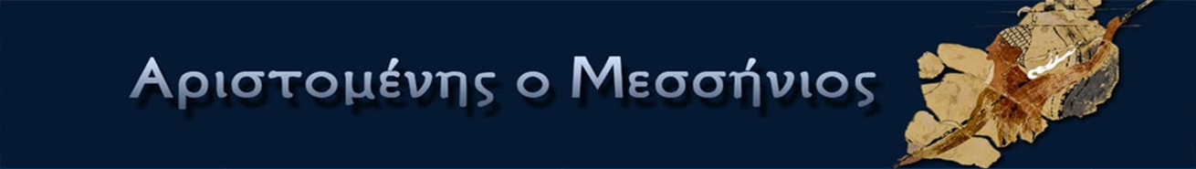 Αριστομένης ο Μεσσήνιος