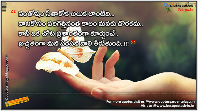 Inspirational telugu Happiness quotes
