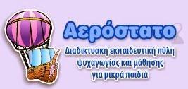 ΠΑΙΧΝΙΔΙ ΚΑΙ ΜΑΘΗΣΗ