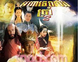[ Movies ] maha tep thang 5 II - Chinese Drama In Khmer Dubbed - Khmer Movies, chinese movies, Series Movies