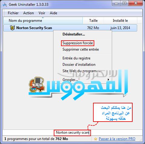 شرح كيفية حذف البرامج المستعصية بسهولة من خلال برنامج GeekUninstaller