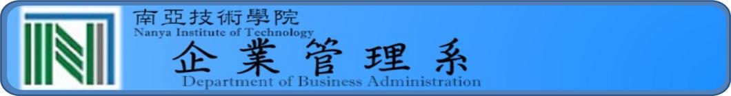 南亞技術學院企業管理系