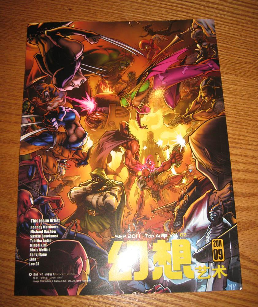 Fantasy Art Magazine (Chinese)842