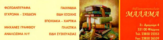 Βιβλιοπωλείο Μαλάμας Νομού Φλώρινας