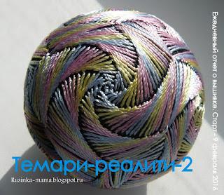 Темари-реалити-2
