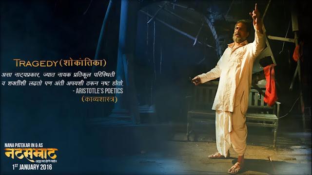 Dialogues of Natsamrat Marathi Movie