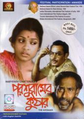 Parshuramer Kuthar (1989) - Bengali Movie