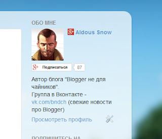 Гаджет профиль для Blogger