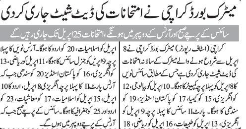 Karachi Board HSSC Pre Engineering Date Sheet