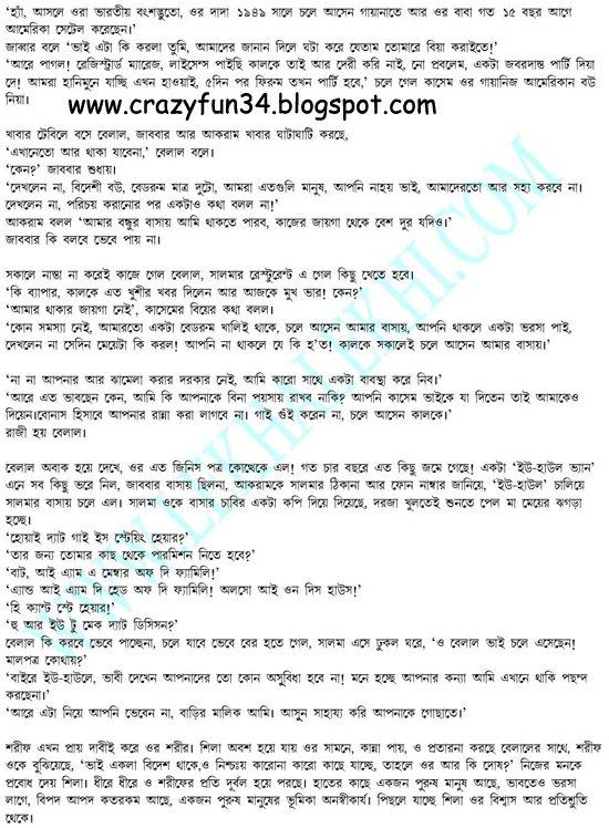 bangla choda chudir golpo pdf