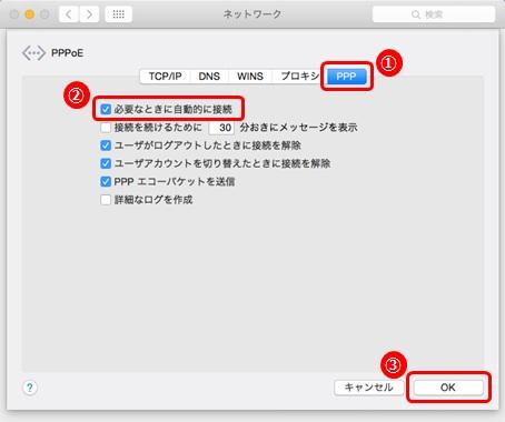 Mac OS X Yosemite PPPoE 自動接続設定