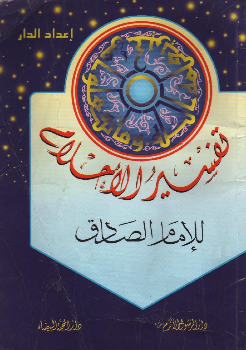 كتاب تفسير الاحلام للامام علي عليه السلام pdf