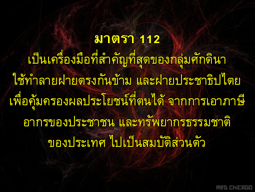 มาตรา 112 เป็นเครื่องมือที่สำคัญที่สุดของกลุ่มศักดินา