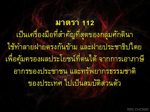 มาตรา 112 เป็นเครื่องมือที่สำคัญที่สุดของกลุ่มศักดินา