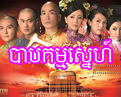 [ Movies ] baba kam  sneh  - Thai Drama In Khmer Dubbed - Thai Lakorn - Khmer Movies, Thai - Khmer, Series Movies