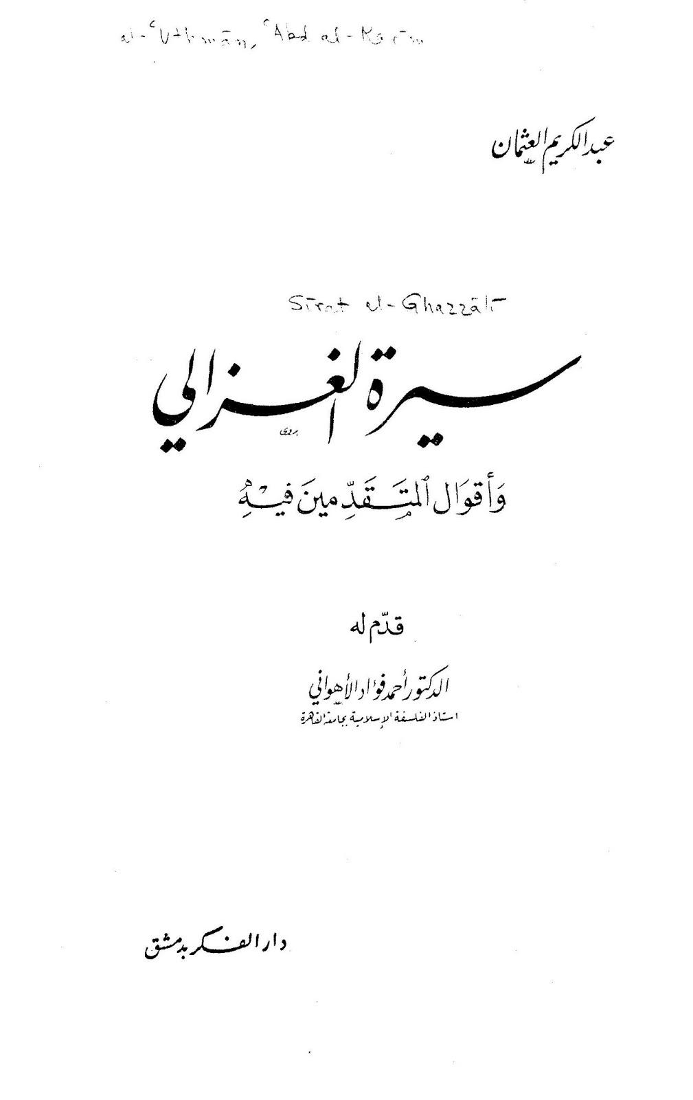 سيرة الغزالي وأقوال المتقدمين فيه - عبد الكريم العثمان pdf
