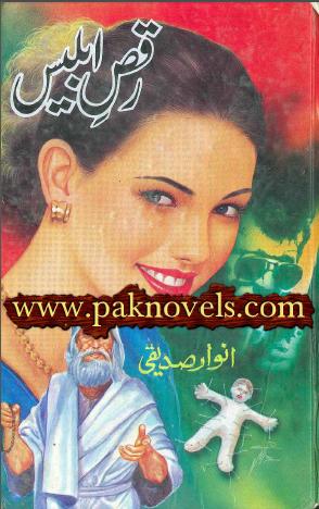 Raqs-e-Ablees by Anwar Siddiqui
