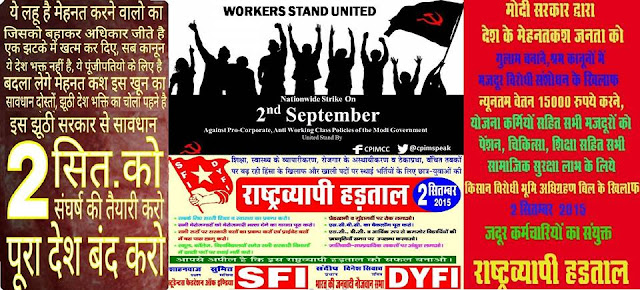 bannar of all india strike sfi-dyfi photo of a procession