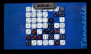 Игры разума кости 3